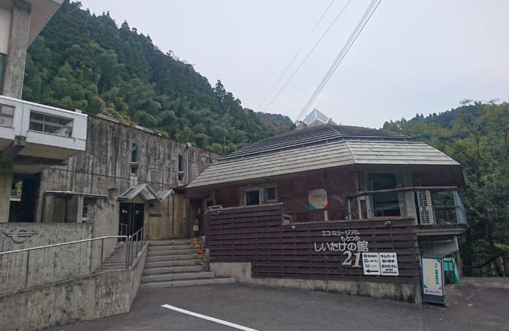 宮崎県諸塚村観光協会しいたけの館21